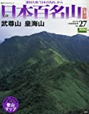 日本百名山 改訂新版 (27) 2017年 10/29号 [分冊百科]