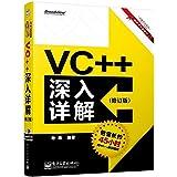孙鑫作品系列:VC++深入详解(修订版)(附DVD)