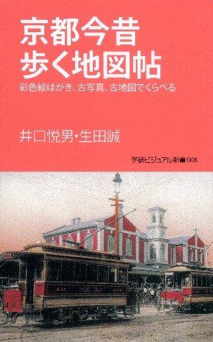 京都今昔歩く地図帖 彩色絵はがき、古写真、古地図でくらべる (学研ビジュアル新書)