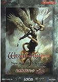 ウィザードリィ・ニュー・エイジ・オブ・リルガミン 公式ガイドブック (ナビブックシリーズ)