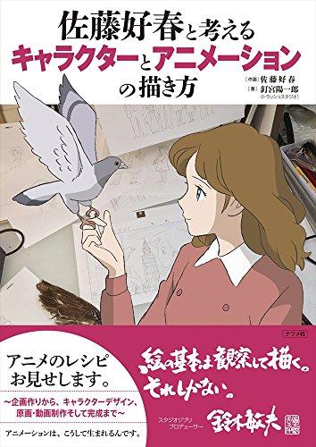 佐藤好春と考えるキャラクターとアニメーションの描き方 / 釘宮陽一郎