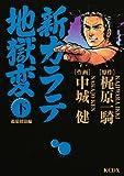 New Karate Jigokuhen fox wolf wandering hen under (KC Deluxe) (2012) ISBN: 4063766640 [Japanese Import]