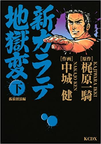 Domaine public google books téléchargements New Karate Jigokuhen fox wolf wandering hen under (KC Deluxe) (2012) ISBN: 4063766640 [Japanese Import] in French CHM