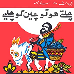 Chaltay Ho To Cheen Ko Chaleay Audiobook