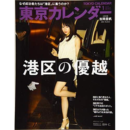 東京カレンダー 2018年1月号 表紙画像
