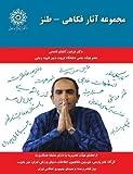 Humorous: Satirical Works (Persian Edition)