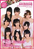 Akb0048 Official Guidebook (Kodansha Mook) [Mook]