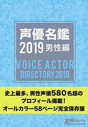 声優グランプリ 2019年4月号 画像 B