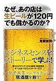 「なぜ、あの店は生ビールが120円でも儲かるのか?」鬼頭 誠司