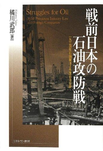 戦前日本の石油攻防戦―1934年石油業法と外国石油会社