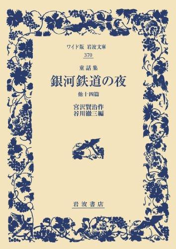 童話集 銀河鉄道の夜 他十四篇 (ワイド版岩波文庫)