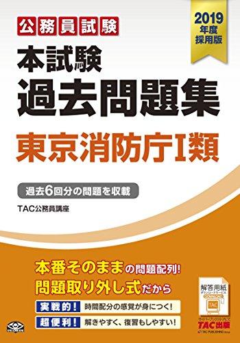 2019年度採用版 公務員試験本試験過去問題集 東京消防庁1類
