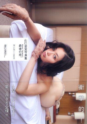 山口愛実写真集 最後の恋。