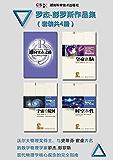"""罗杰·彭罗斯作品集(套装共4册,奥斯卡获奖影片《盗梦空间》中""""不可能阶梯""""的理论之基,与史蒂芬·霍金齐名的数学物理学家彭罗斯的博学之作)"""