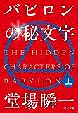 バビロンの秘文字(上) (中公文庫)