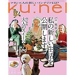 Ku:nel 最新号 サムネイル