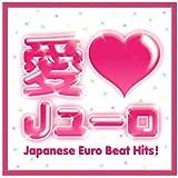 愛 LOVE Jユーロ