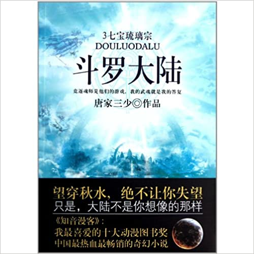 Book Seven valuable coloured glazes-Soul Land-3 (Chinese Edition)