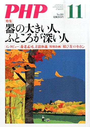 PHP 2015年 11 月号 [雑誌]