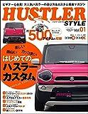 HUSTLER STYLE Vol.01 (SAN-EI MOOK)