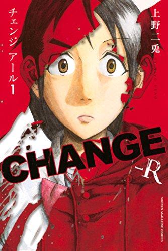 CHANGE-Rの感想