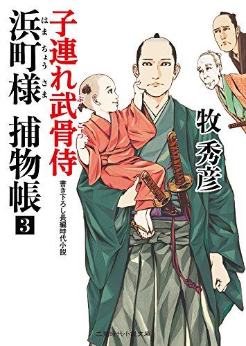 浜町様 捕物帳3 子連れ武骨侍 (二見時代小説文庫)