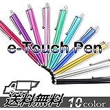 【パープル】 全10色 e-Touch pen ipad ipodtouch iphone スマートフォン各種対応 タッチペン