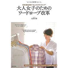 大沢早苗 最新号 サムネイル