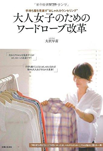 大沢早苗 最新号 表紙画像