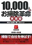 10,000人のお掃除革命 実践編