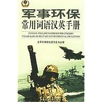 軍事環保常用詞語漢英手冊