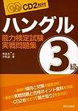 CD付 ハングル能力検定試験3級実戦問題集