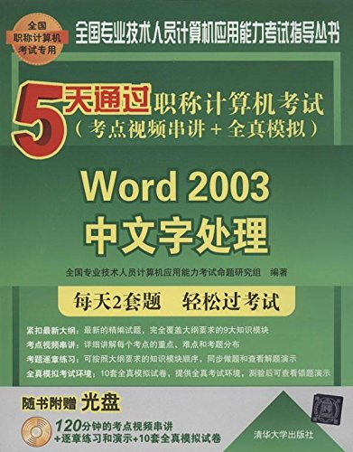 Five days through the titles of the computer exam: Word 2003 Chinese word processing the (test sites video Chuanjiang + full simulation)(Chinese Edition) pdf epub