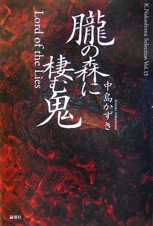 朧の森に棲む鬼 (K.Nakashima Selection)