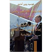 فلاديمير فلاديمير بوتين، رئيس روسيا.  المثلية الجنسية. إهانة مباشرة ضد العائلة التقليدية (Arabic Edition)