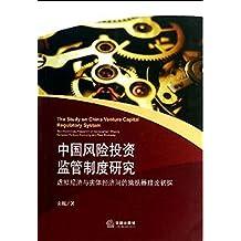 中国风险投资监管制度研究 The Study on China Venture Capital Regulatory System