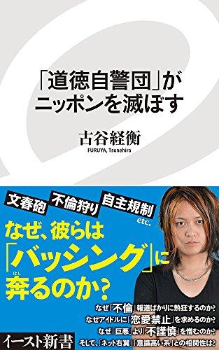 「道徳自警団」がニッポンを滅ぼす (イースト新書)
