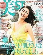 美ST (ビスト) 持てちゃうサイズ 2014年 08月号 [雑誌]