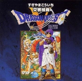 Amazon | 交響組曲「ドラゴンク...