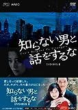 [DVD]知らない男と話しをするな DVD-BOX2