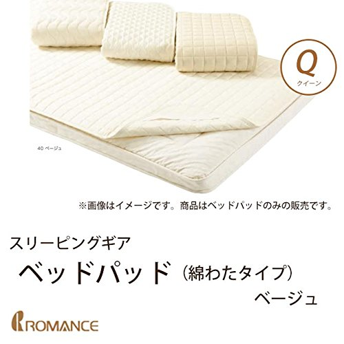 ■スリーピングギア ベッドパッド(綿わた) クイーン ベージュ 京都/ベージュ B01M0IJONF ベージュ