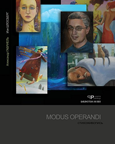 Modus operandi (poetry-paintings) (Volume 15) (Russian Edition)