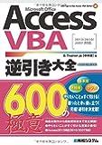 AccessVBA逆引き大全600の極意2013/2010/2007対応