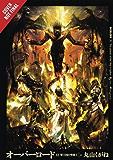 Overlord, Vol. 12 (light novel) (Overlord (light novel)) (English Edition)