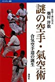 Karate ?? art of mystery: the birth of the Aiki Karate (boundary Sosho) ISBN: 4875252854 (2011) [Japanese Import]