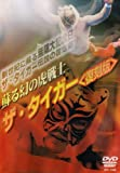 蘇る幻の虎戦士 ザ・タイガー〈復刻版〉 1984.7.23-23 東京・後楽園ホール [DVD]