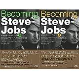 Becoming Steve Jobs(ビカミング・スティーブ・ジョブズ) (上)(下)巻セット