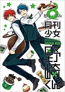 月刊少女野崎くん 第01-09巻 [Gekkan Shoujo Nozaki-kun vol 01-09]