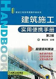 建筑施工实用便携手册(第2版) (Chinese Edition)