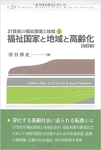 福祉国家と地域と高齢化-改訂版 ...